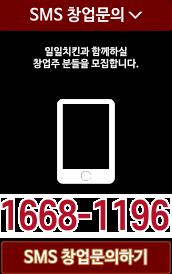 SMS창업문의